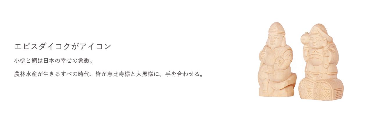 小槌と鯛は日本の幸せの象徴。農林水産が生きるすべの時代、皆が恵比寿様と大黒様に、手を合わせる。
