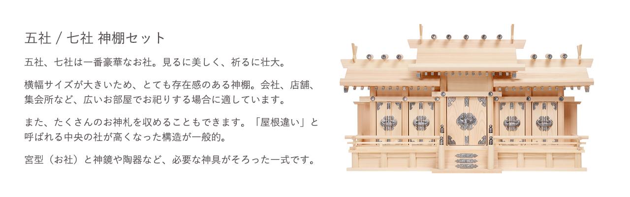五社/七社 神棚セット。五社、七社は一番豪華なお社。会社、店舗、集会所など、広いお部屋でお祀りする場合に適しています。宮型(お社)と神鏡や陶器など、必要な神具がそろった一式です。