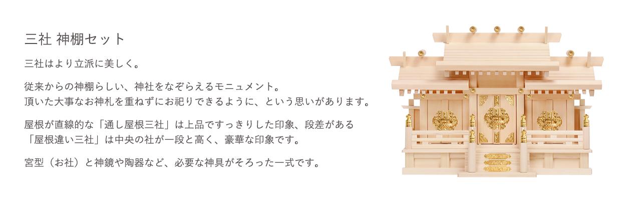 三社 神棚セット。従来からの神棚らしい、神社をなぞらえるモニュメント。頂いた大事なお神札を重ねずにお祀りできるように、という思いがあります。宮型(お社)と神鏡や陶器など、必要な神具がそろった一式です。