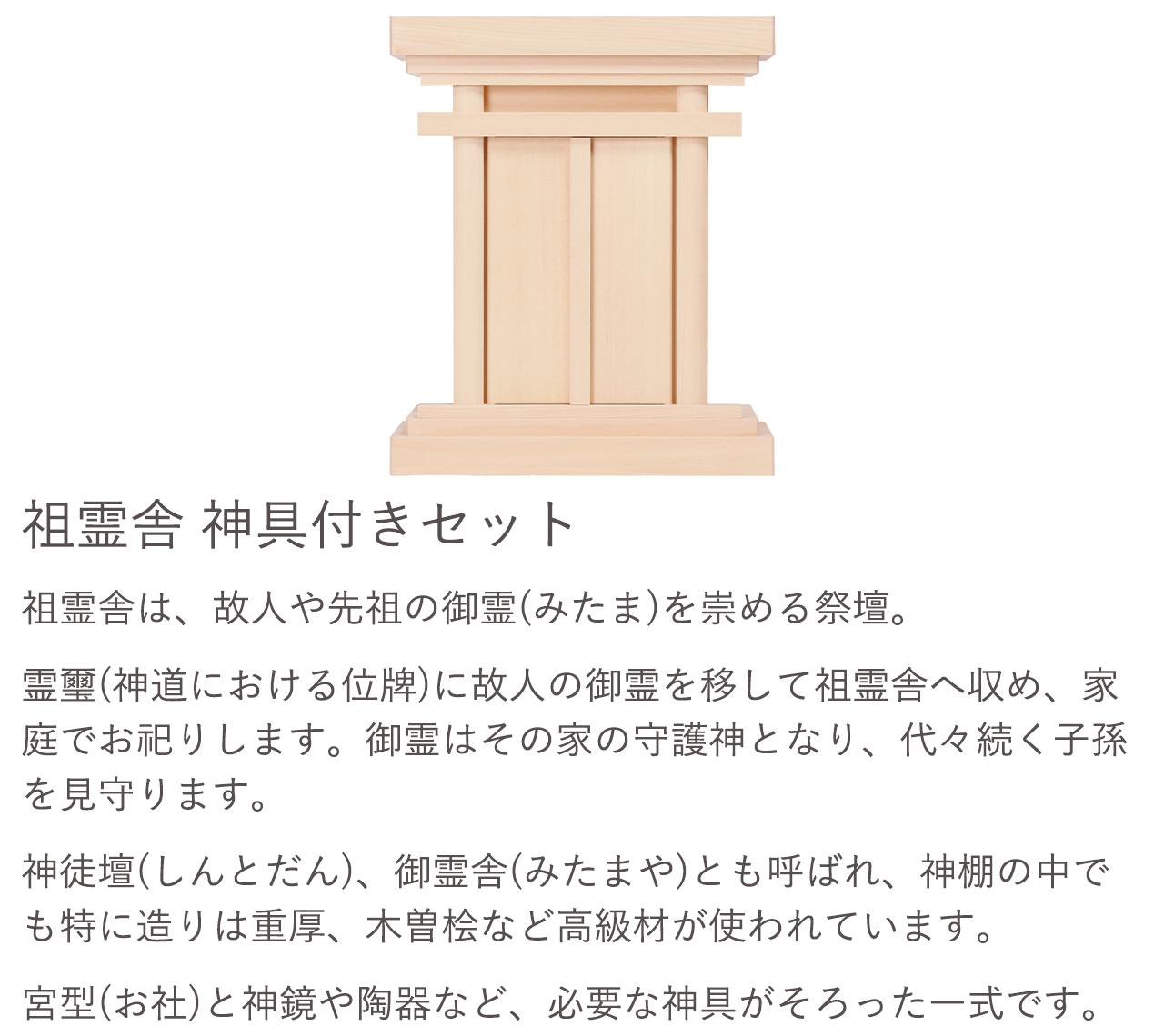 祖霊舎 神具付きセット。祖霊舎は、故人や先祖の御霊(みたま)を崇める祭壇。宮型(お社)と神鏡や陶器など、必要な神具がそろった一式です。