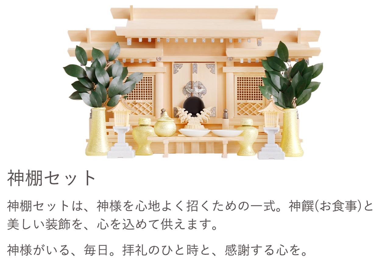 神棚セットは、神様を心地よく招くための一式。神饌(お食事)と美しい装飾を、心を込めて供えます。 神様がいる、毎日。拝礼のひと時と、感謝する心を。