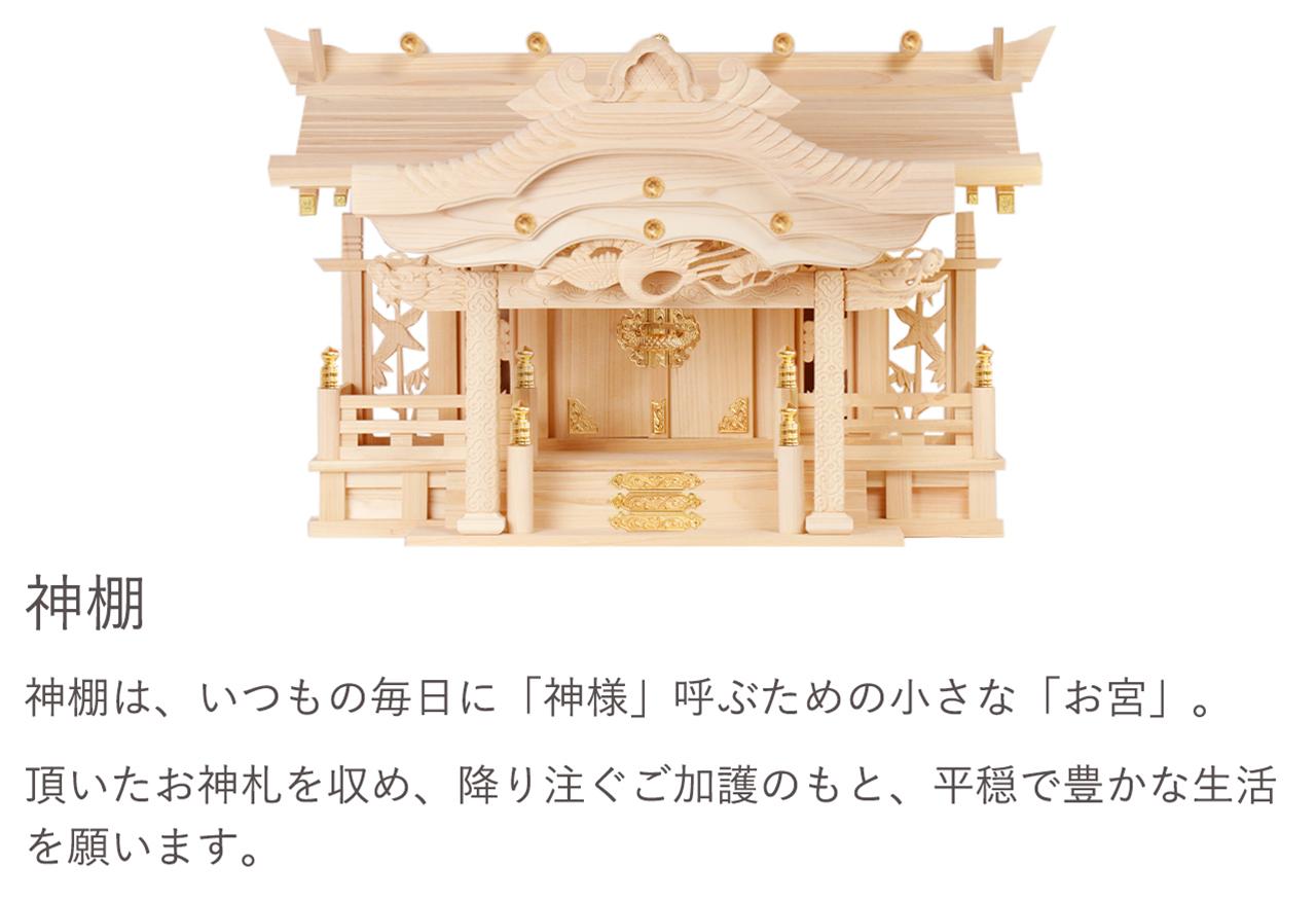 神棚は、いつもの毎日に「神様」呼ぶための小さな「お宮」。頂いたお神札を収め、降り注ぐご加護のもと、平穏で豊かな生活を願います。