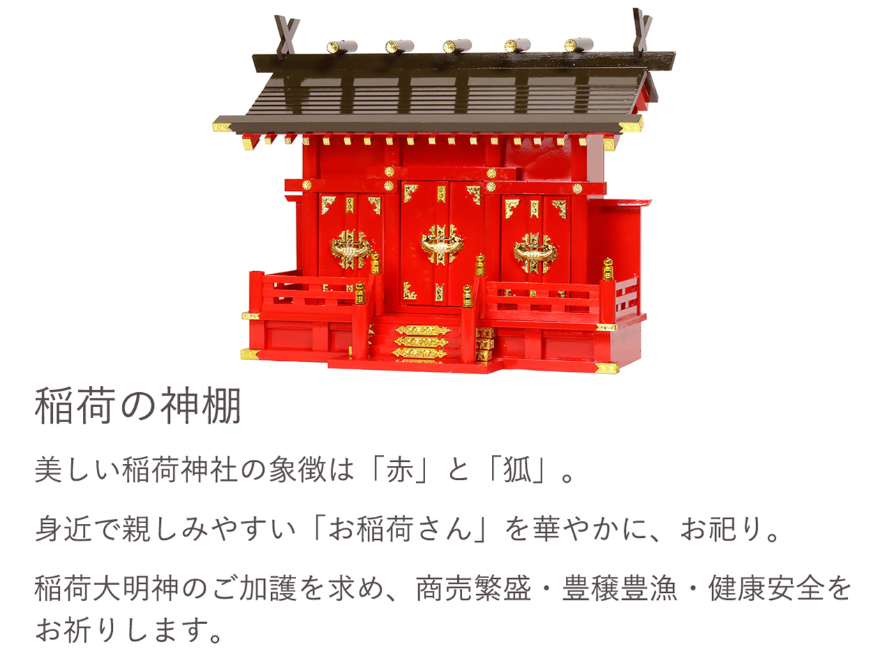 美しい稲荷神社の象徴は「赤」と「狐」。身近で親しみやすい「お稲荷さん」を華やかに、お祀り。稲荷大明神のご加護を求め、商売繁盛・豊穣豊漁・健康安全をお祈りします。