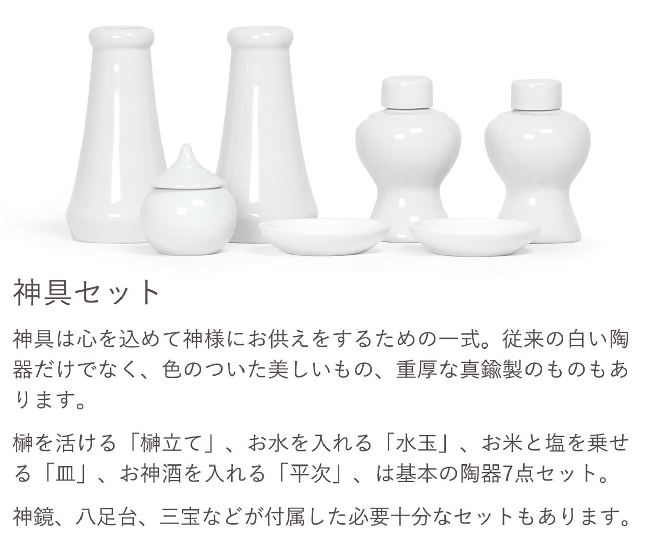 神具セット。神具は心を込めて神様にお供えをするための一式。従来の白い陶器だけでなく、色のついた美しいもの、重厚な真鍮製のものもあります。神鏡、八足台、三宝などが付属した必要十分なセットもあります。