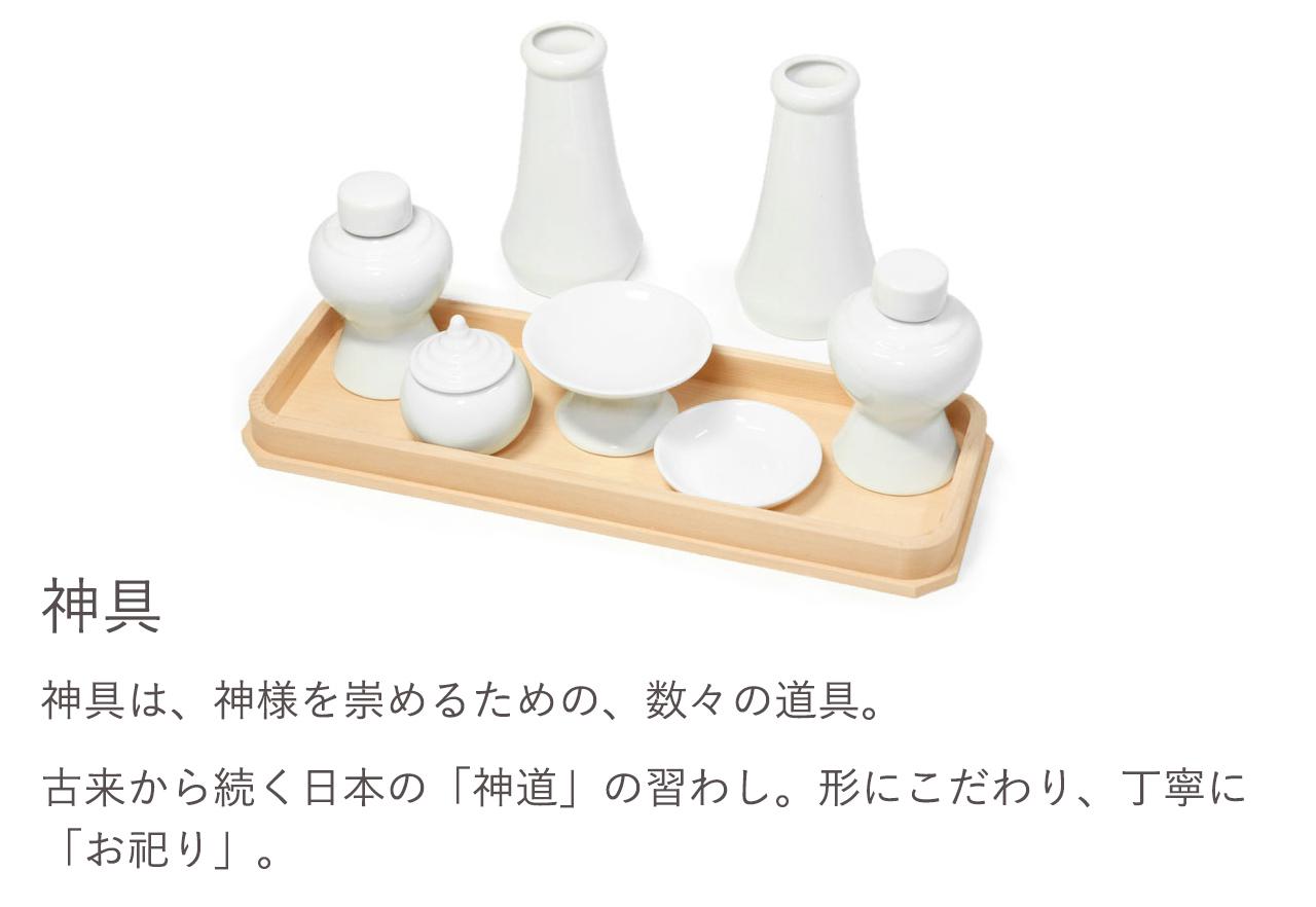 神具は、神様を崇めるための、数々の道具。古来から続く日本の「神道」の習わし。形にこだわり、丁寧に「お祀り」。